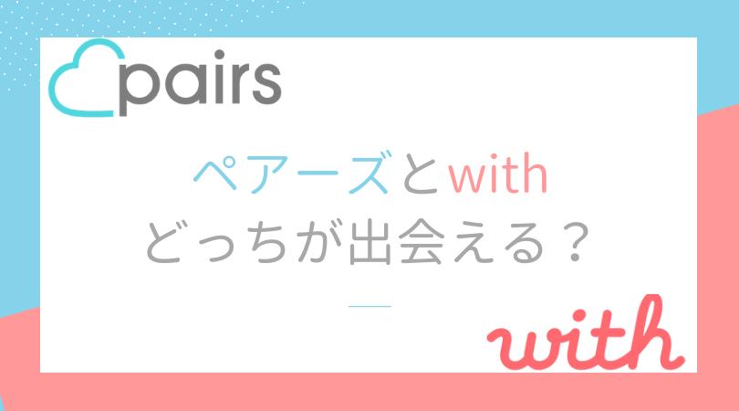 With どっち ペアーズ